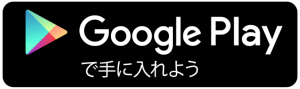 GooglePlayでダウンロード